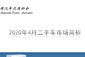 最新|2020年4月全国二手车市场交易量111.34万辆