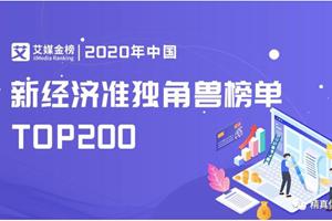 精真估荣登《2020中国新经济准独角兽200强榜单...
