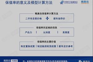 中国汽车流通协会&精真估联合发布|2020年上半年中国汽车保值率研究