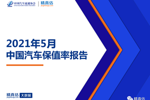 2021年5月中国汽车保值率报告:促消费后保值率整...