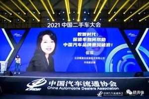 2021年上半年中国汽车保值率报告:自主品牌集体向...