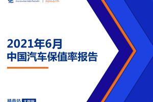 2021年6月中国汽车保值率报告:车源稳步迈上新台...